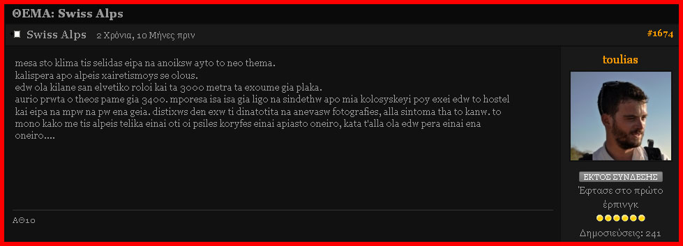 toulias_alps.jpg